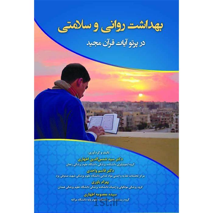کتاب بهداشت روانی و سلامتی در پرتو آیات قرآن مجید نوشته دکتر اطهاری