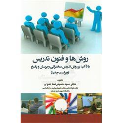 کتاب روشها و فنون تدریس نوشته حمیدرضا علوی