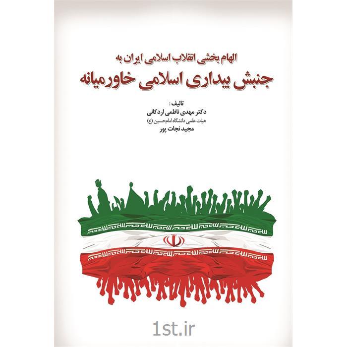عکس کتابکتاب الهام بخشی انقلاب اسلامی ایران به جنبش بیداری اسلامی خاورمیانه