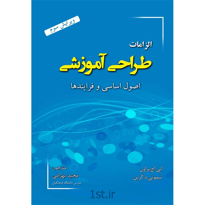 کتاب الزامات طراحی آموزشی  ترجمه مجید بهرامی