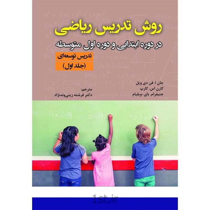 کتاب روش تدریس ریاضی در دوره ابتدایی  و دوره اول متوسطه تدریس توسعهای