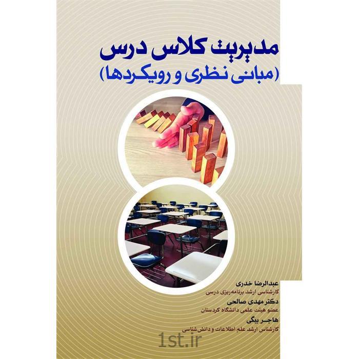 کتاب مدیریت کلاس درس (مبانی نظری و رویکردها) نوشته عبدالرضا خدری