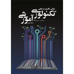 کتاب مبانی نظری و عملی تکنولوژی جلد 2 نوشته دکتر حسین زنگنه