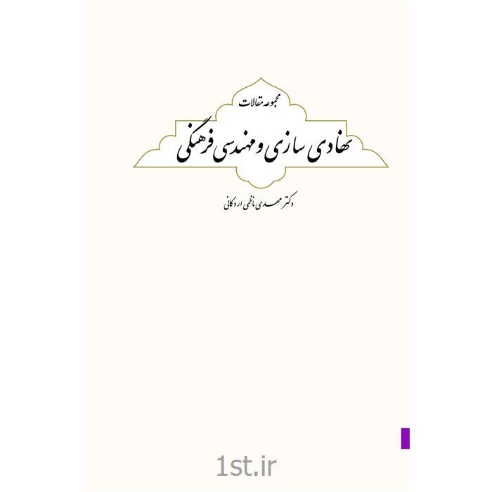 کتاب نهادی سازی و مهندسی فرهنگی (مجموعه مقالات) نوشته مهدی ناظمی
