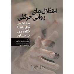 کتاب اختلال های روانی حرکتی نوشته پرویز شریفی درآمدی و لیلا قاسمی