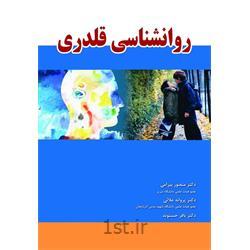 کتاب روانشناسی قلدری نوشته دکتر منصور بیرامی