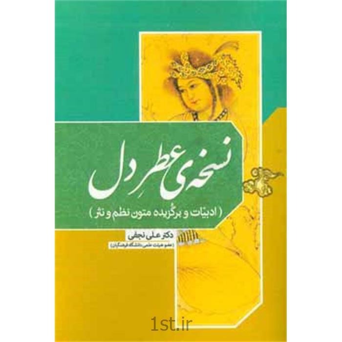 کتاب نسخه ی عطر دل نوشته دکتر علی نجفی