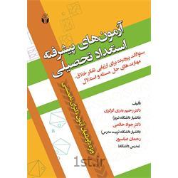 عکس کتابآزمونهای پیشرفته استعداد تحصیلی نوشته دکتر رحیم بدری
