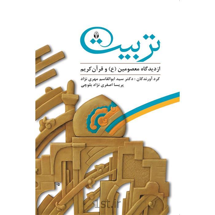 کتاب تربیت از دیدگاه معصومین و قرآن کریم نوشته دکتر مهری نژاد