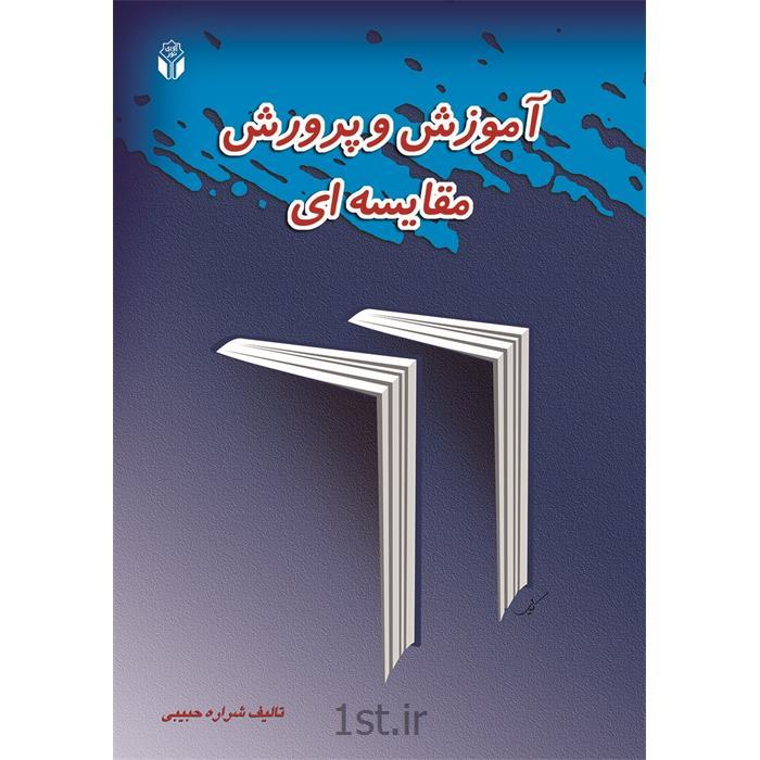 کتاب آموزش و پرورش مقایسه ای نوشته دکتر شراره حبیبی