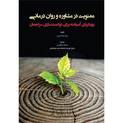 کتاب معنویت در مشاوره و روان درمانی نوشته ریک جانسون