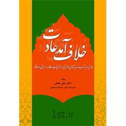 کتاب خلاف آمد عادت نوشته دکتر علی نجفی