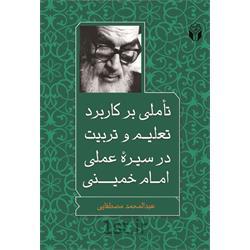 کتاب تأملی بر کاربرد تعلیم و تربیت در سیره عملی امام خمینی