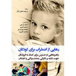 کتاب رهایی از اضطراب برای کودکان  نوشته بریجت فلین واکر