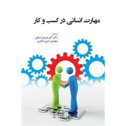 کتاب مهارت انسانی در کسب و کار نوشته دکتر اکبر فرجی ارمکی