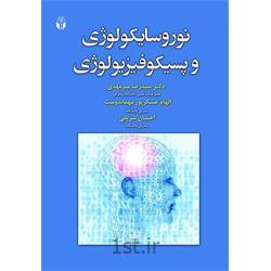 کتاب نوروسایکولوژی و پسیکوفیزیولوژی نوشته دکتر سید رضا میرمهدی