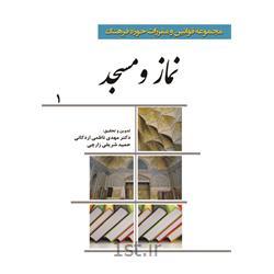 کتاب مجموعه قوانین و مقررات حوزه فرهنگ؛ نماز و مسجد نوشته دکتر ناظمی