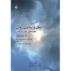 کتاب ایمان و سلامت روان نوشته هارولد کوئینک
