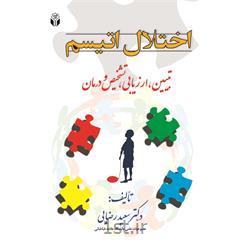 کتاب اختلال اوتیسم (تبیین،ارزیابی،تشخیص و درمان) نوشته سعید رضایی