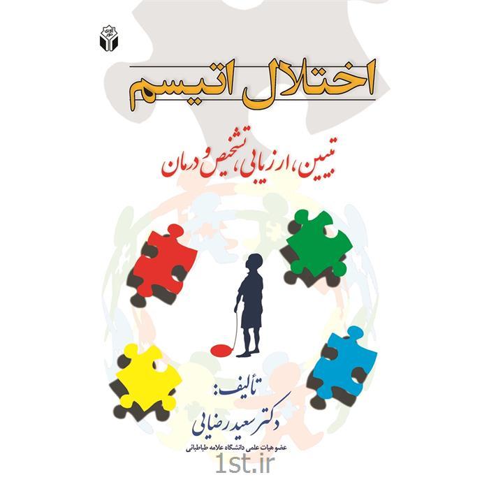 کتاب اختلال اتیسم (تبیین،ارزیابی،تشخیص و درمان) نوشته مارگارت سیمرود