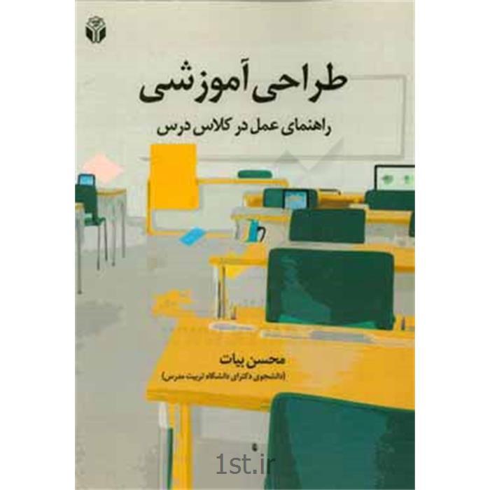 کتاب طراحی آموزشی راهنمای عمل در کلاس درس نوشته محسن بیات