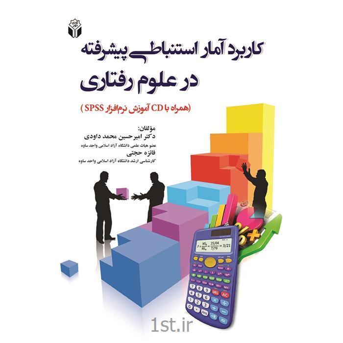 کتاب کاربرد آمار استنباطی پیشرفته در علوم رفتاری نوشته محمد داوودی