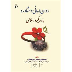 کتاب روان درمانی و مشاوره با رویکرد اسلامی نوشته سیدمهدی حسینی بیرجندی