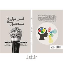 کتاب فن بیان و سخنوری نوشته اکبر فرجی ارمکی