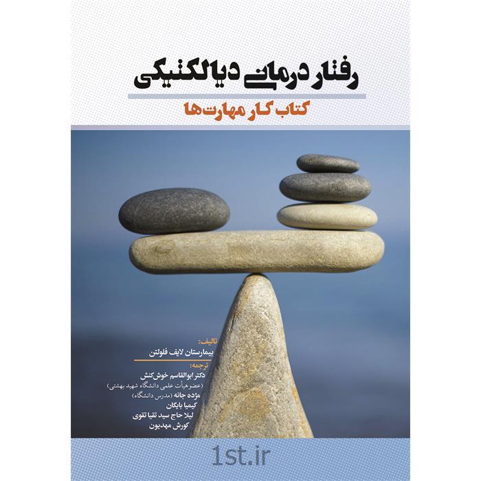 کتاب رفتار درمانی دیالکتیکی ترجمه دکتر ابوالقاسم خوش کنش
