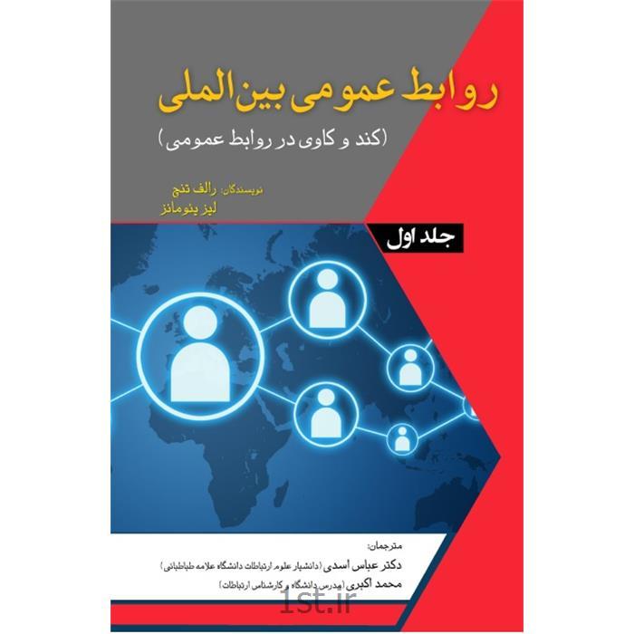 کتاب کندوکاوی در روابط عمومی/ جلد اول (روابط عمومی بین المللی)