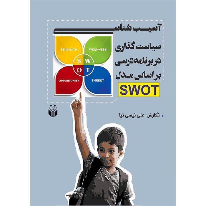 عکس کتابآسیب شناسی سیاستگذاری در برنامه درسی بر اساس مدل swot
