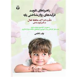 عکس کتابکتاب راهبردهای تقویت فرایندهای روانشناختی پایه نوشته نواب کاظمی