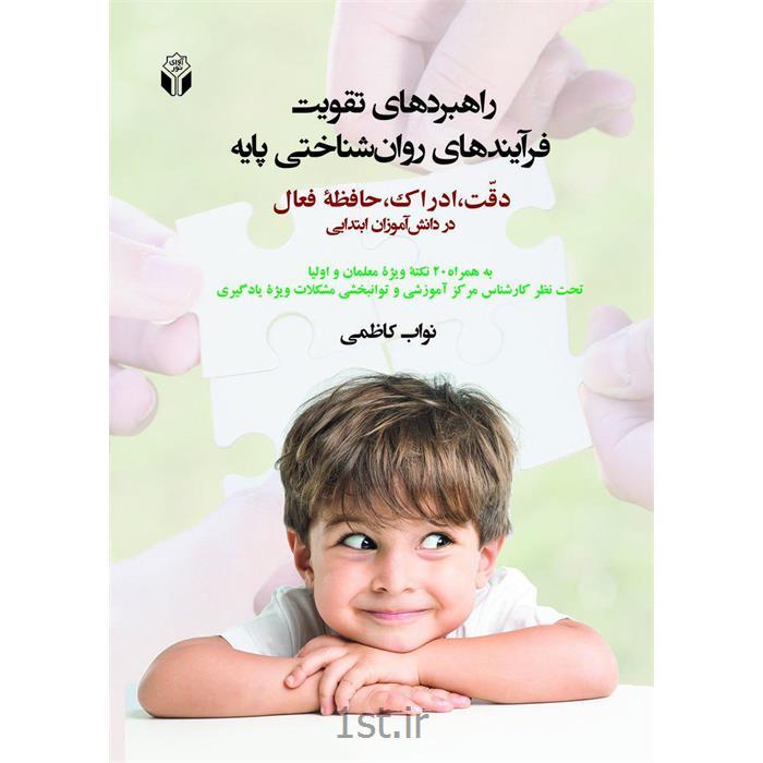 کتاب راهبردهای تقویت فرآیندهای روانشناختی پایه نوشته نواب کاظمی
