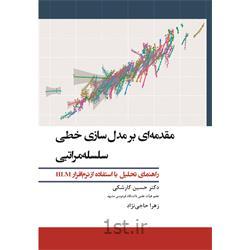 کتاب مقدمهای بر مدل سازی خطی سلسله مراتبی نوشته دکتر حسین کارشکی