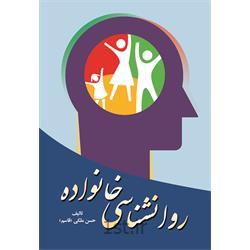 کتاب روانشناسی خانواده نوشته حسن ملکی (قاسم)