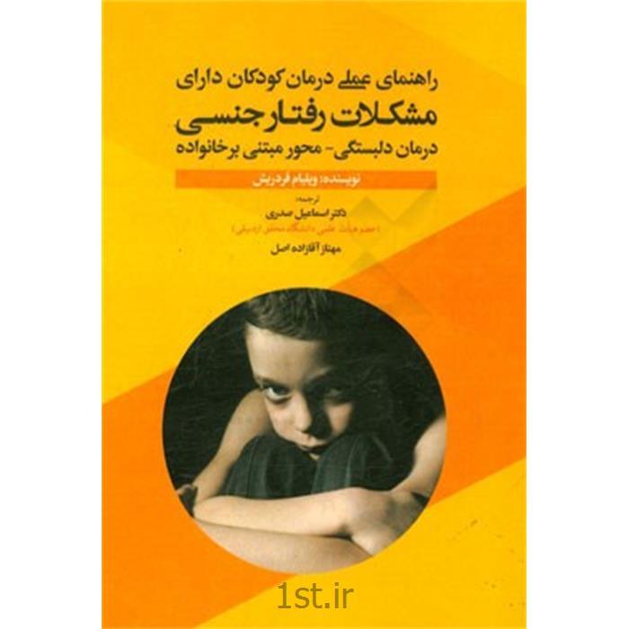 کتاب راهنمای عملی درمان کودکان دارای مشکلات رفتار جنسی نوشته فردریش