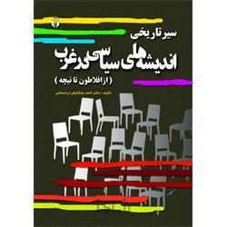 کتاب سیر تاریخی اندیشه های سیاسی در غرب نوشته دکتر احمد بخشایشی