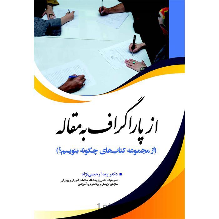کتاب از پاراگراف به مقاله نوشته دکتر ویدا رحیمی نژاد