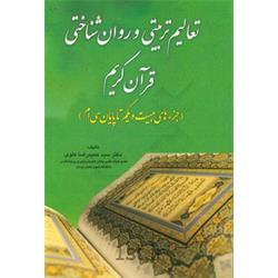 کتاب تعالیم تربیتی و روانشناختی قرآن کریم نوشته دکتر حمیدرضا علوی