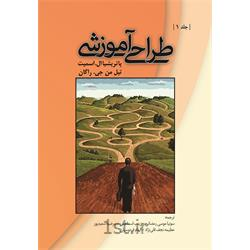 کتاب طراحی آموزشی (جلد 1) نوشته پاتریشیا ال. اسمیت