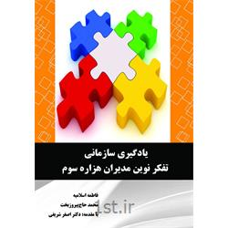 کتاب یادگیری سازمانی (تفکر نوین مدیران هزاره سوم) نوشته فاطمه اسلامیه