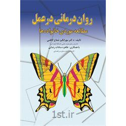 کتاب روان درمانی در عمل  نوشته دکتر مهرانگیز شعاع کاظمی