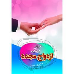 عکس کتابکتاب آموزش و مشاوره ازدواج مجدد نوشته حسن ملکی
