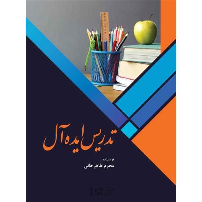 کتاب تدریس ایده آل نوشته محرم طاهرخانی