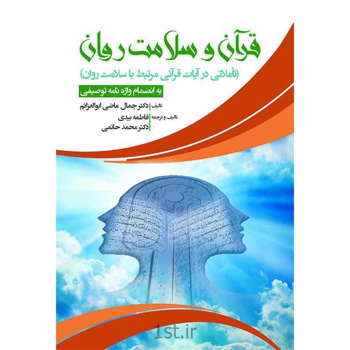 کتاب قرآن و سلامت روان نوشته دکتر ابوالعزائم