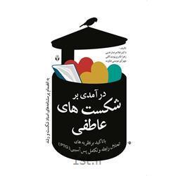 کتاب درآمدی بر شکست های عاطفی نوشته غلامرضا رجبی