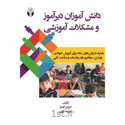 کتاب دانش آموزان دیرآموز و مشکلات آموزشی نوشته فرامرز افشاری