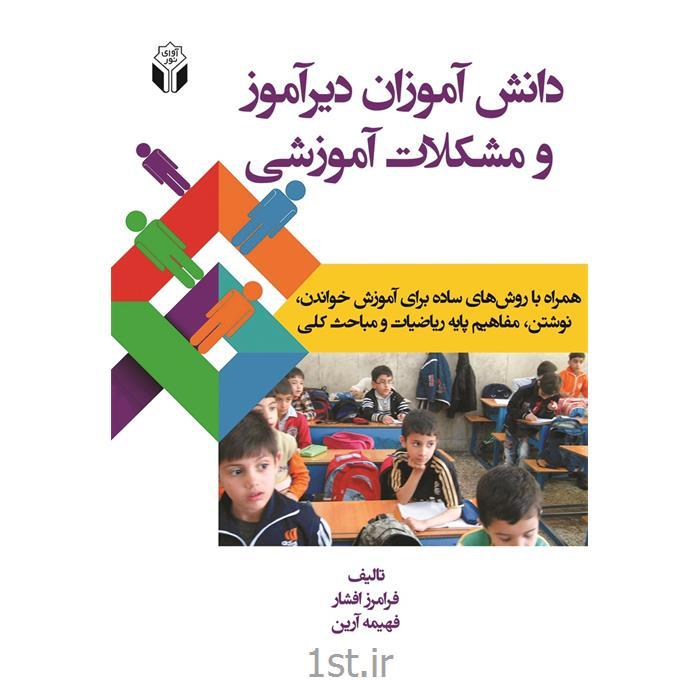 کتاب دانش آموزان دیرآموز و مشکلات آموزشی نوشته فرامرز افشار
