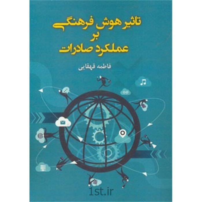 کتاب تاثیر هوش فرهنگی بر  عملکرد صادرات نوشته فاطمه قهقایی