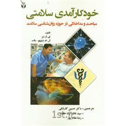 کتاب خودکارآمدی سلامتی نوشته ای.آر.لنز و ال.ام شرتریج و باگت